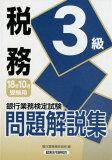 銀行業務検定試験税務3級問題解説集(2018年10月受験用)