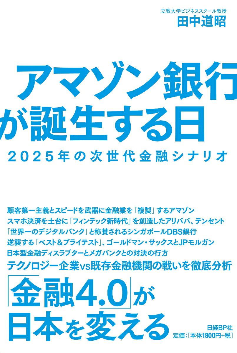 アマゾン銀行が誕生する日 2025年の次世代金融シナリオ [ 田中 道昭 ]