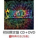 【先着特典】COMINATCHA!! (初回限定盤 CD+1CHANCE DISC(DVD)+スペシャルフォトブックレット+三方背BOX) (ステッカ…