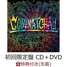 【先着特典】COMINATCHA!! (初回限定盤 CD+1CHANCE DISC(DVD)+スペシャルフォトブックレット+三方背BOX) (ステッカー付き) [ WANIMA ]