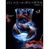 決定版エミール・ガレのガラス (KAWADEムック)