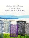 一年中楽しめる透かし編みの模様82 繊細で軽やかなショールやソックスも作れるシェットラ [ エリザベス・ロヴィック ]
