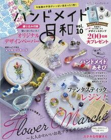 ハンドメイド日和(vol.10) 今話題の手芸がいっぱい詰まった1冊! Flower Marche/ファンスタティックレジン! (レディブティックシリーズ)