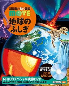 地球のふしぎ (講談社の動く図鑑MOVE) [ 講談社 ]