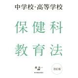 中学校・高等学校保健科教育法改訂版