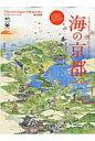 海の京都 ニッポンのルーツがここにありました (エイムック)