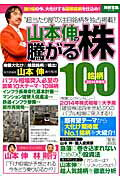 山本伸の騰がる株100銘柄(2014年春号)