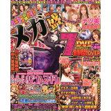パチンコ必勝ガイドメガ盛(Vol.17) (GW MOOK)