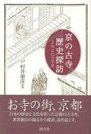 【バーゲン本】京の古寺歴史探訪