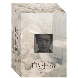 白い巨塔 DVD-BOX 第一部 [ 唐沢寿明 ]