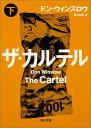 ザ・カルテル(下) (角川文庫) [ ドン・ウィンズロー ]
