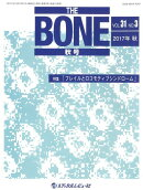 THE BONE(VOL.31 NO.3(201)