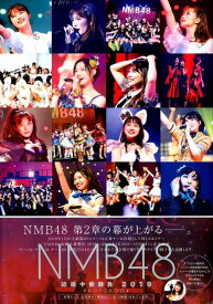 NMB48近畿十番勝負PHOTOBOOK(2019) (B.L.T.MOOK)