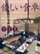 優しい食卓(VOL.39(2015))