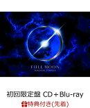 【先着特典】FULL MOON (初回限定盤 CD+Blu-ray+スマプラ) (オリジナルうちわ付き)