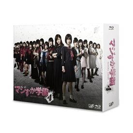 マジすか学園4 Blu-ray BOX【Blu-ray】 [ 宮脇咲良 ]