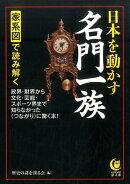 家系図で読み解く日本を動かす名門一族