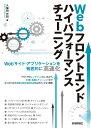 Webフロントエンドハイパフォーマンスチューニング Webサイト・アプリケーションを徹底的に高速化 [ 久保田光則 ]