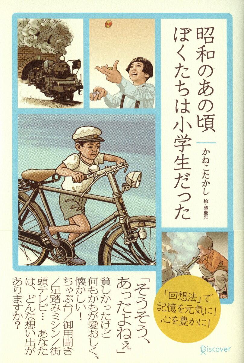 昭和のあの頃ぼくたちは小学生だった [ かねこたかし ]