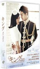 キング 〜Two Hearts スペシャル・プライスDVD-BOX 2