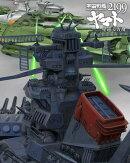 宇宙戦艦ヤマト2199 星巡る方舟 【Blu-ray】