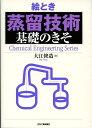 絵とき「蒸留技術」基礎のきそ (Chemical engineering series) [ 大江修造 ]