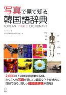写真で見て知る韓国語辞典