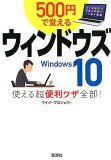 500円で覚えるウィンドウズ10使える超便利ワザ全部! (宝島SUGOI文庫)