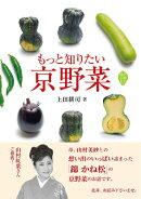 【謝恩価格本】京都を愉しむ もっと知りたい京野菜