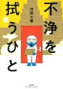 不浄を拭うひと(2) (ぶんか社コミックス) [ 沖田×華 ]