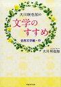 大川咲也加の文学のすすめ 世界文学編(中) (OR BOOKS) [ 大川咲也加 ]