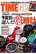 TIMEGear(vol.9)