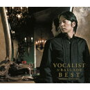 VOCALIST & BALLADE BEST 初回限定盤B(2CD+DVD)