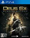 デウスエクス マンカインド・ディバイデッド PS4版