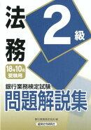銀行業務検定試験法務2級問題解説集(2018年10月受験用)