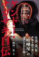 ケンドー・ナガサキ自伝