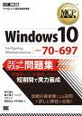 MCP教科書 Windows 10(試験番号:70-697)スピードマスター問題集 (EXAMPRESS) [ 株式会社富士通ラーニングメディア 岡崎 佑治 ]