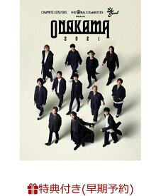 【早期予約特典+先着特典】Live DVD 「ONAKAMA 2021」(「ONAKAMA 2021」オリジナルピックキーホルダー+オリジナルB3ポスター) [ 04 Limited Sazabys / THE ORAL CIGARETTES / BLUE ENCOUNT ]