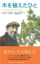 【バーゲン本】木を植えたひと