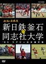 伝説の名勝負 '85ラグビー日本選手権 新日鉄釜石 vs.同志社大学 [ 松尾雄治 ]