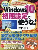 2021年最新版 Windows10は初期設定で使うな!