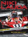 GP Car Story Special Edition NIKI LAUDA 不死鳥と呼ばれた男が黙示した近代F1の王者像 (SAN-EI MOOK F1速…