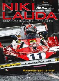 GP Car Story Special Edition NIKI LAUDA 不死鳥と呼ばれた男が黙示した近代F1の王者像 (SAN-EI MOOK F1速報 auto sport特別編)