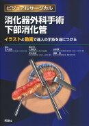 消化器外科手術 下部消化管