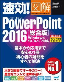 速効!図解 PowerPoint 2016 総合版 Windows 10/8.1/7対応 [ 野々山 美紀 ]