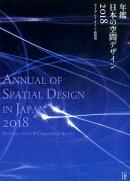 年鑑日本の空間デザイン(2018)