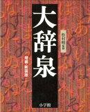 【バーゲン本】大辞泉 増補・新装版