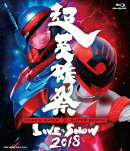 超英雄祭 KAMEN RIDER×SUPER SENTAI LIVE & SHOW 2018【Blu-ray】