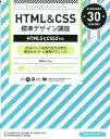 HTML&CSS標準デザイン講座 [ 草野あけみ ]