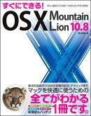 すぐにできる!OS 10 Mountain Lion